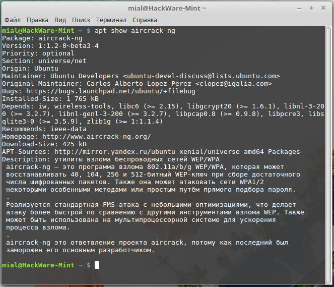 How to install the latest aircrack-ng release in Linux Mint or