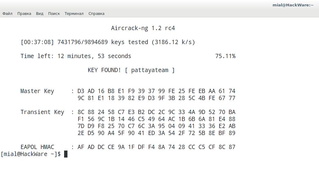 Hacking WPA/WPA2 passwords with Aircrack-ng: dictionary